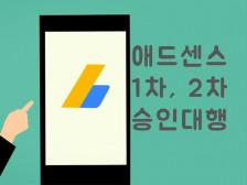 구글 애드센스 인증 승인 진행해드립니다.