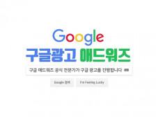 에이전시 출신 구글 전문가가 직접! 구글 광고를 세팅해드립니다.