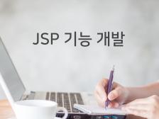 Jsp 기능 개발해드립니다.