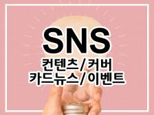 SNS 컨텐츠/커버/카드뉴스/이벤트 등 저렴하게해드립니다.