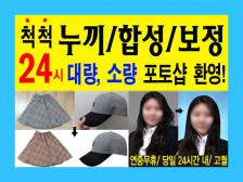 포토샵 펜툴로/ 24시간 내/ 고객만족을 최우선으로/ 신속, 친절 고급퀄리티로 작업해드립니다.