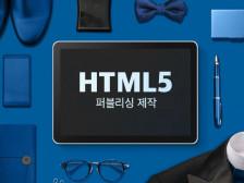 저렴하게 페이지단위 퍼블리싱(HTML/CSS/JQUERY) 제작 작업 해드립니다.