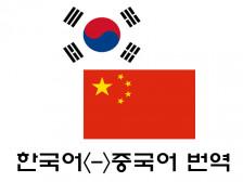 중국어-한국어 번역해드립니다.