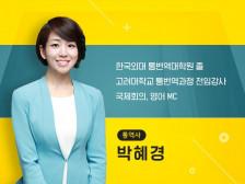 박혜경 통역사의 프리미엄 영어 통역 서비스를드립니다.