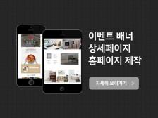 이벤트 배너 상세페이지 홈페이지 제작해드립니다.