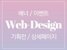[포토샵] 판매에 힘이 되는 모든 웹 콘텐츠 디자인 작업해드립니다.