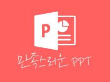완성도 높은 밀착소통 고객소통 고퀄리티 PPT 작성 대행해드립니다.