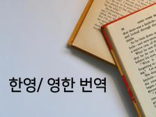 한영 문서 번역 통역드립니다.