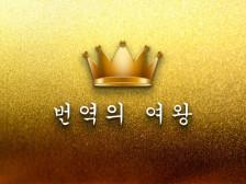 [번역의 여왕] 한영 / 영한 고급 번역 한방에 !드립니다.