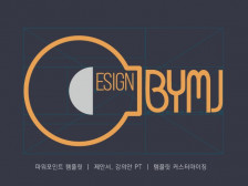 [PPT, Design Planning] 파워포인트 템플릿 디자인 해드립니다.