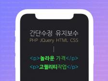 [PHP] 간편문구, 이미지 수정, 코딩, 게시판 및 추가 작업해드립니다.