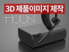 [HUUN] 3D 제품 이미지 제작드립니다.
