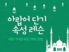단기간에 실용 아랍어 회화가 가능하도록 만들어드립니다.