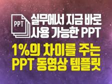 실무에서 지금 바로 사용 가능한 PPT, 1%의 차이를 주는 PPT 동영상 템플릿을드립니다.