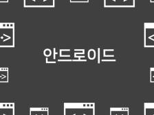Android 앱 개발해드립니다.