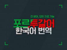 포르투갈어 < - > 한국어 번역해드립니다.