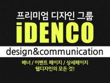 배너, 상세페이지, 이벤트 페이지 DENCO가 멋지게 만들어드립니다.
