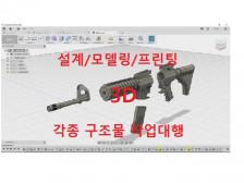 3D프린팅 대행/ 3D설계 / 3D 도면화 / 기타 구조물 작업해드립니다.