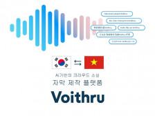 (베트남어)다이아TV, 트레져헌터와의 작업으로 검증된 베트남어 자막서비스를 제공드립니다.