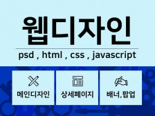 센스있는 웹디자인,  디자인 작업을 해드립니다.