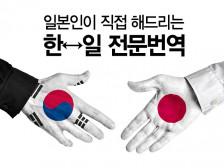 일본 현지인 전문 번역 (한/일) 전문 번역해드립니다.