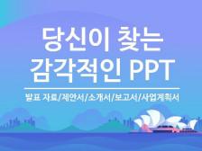 당신이 찾는 감각적인 PPT 디자인 제작해드립니다.