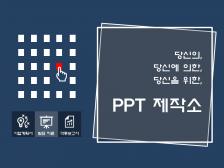 당신의, 당신에 의한, 당신을 위한 PPT를 제작 해드립니다.