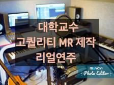 MR 배경음악 CM송 로고송 등 음악 제작 해드립니다.
