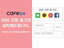 [마케팅 최적화 홈페이지] 카페24기반 홈페이지 및 쇼핑몰 제작해드립니다.