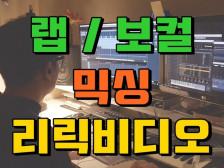 현직 비트메이킹 유튜버가 고퀄리티의 랩/보컬 믹싱, 마스터링 해드립니다.
