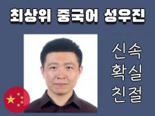 [漢語] 중국어성우진이 아이디어 설명해드립니다.