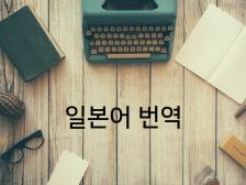 일본어 원어민이 한국어 - 일본어 번역해드립니다.