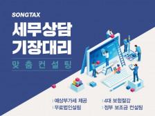 [SONG TAX 세무회계]기장서비스/법인설립/사업자등록 신청해드립니다.