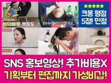 기획부터 모델,편집까지! 가성비갑 SNS 바이럴 홍보영상드립니다.