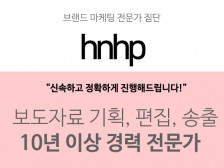[hnhp] 보도자료 기획, 작성, 포털검색엔진 노출 진행해드립니다.