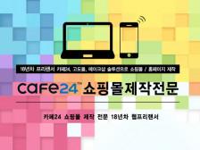 카페24, 고도몰 솔루션으로  18년차 프리랜서 쇼핑몰/홈페이지 제작드립니다.