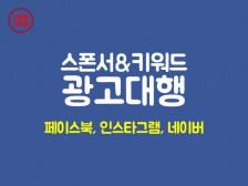 페이스북& 인스타그램 스폰서 광고대행 해드립니다.