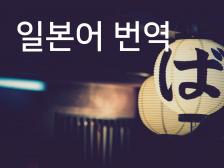일본어->한국어 성실하고 빠르게, 그리고 정확하게 번역해드립니다.