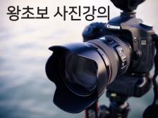 (지방 강의 가능)카메라의 ㅋ도 모르는 당신을 위한 왕초보 사진 강좌 해드립니다.