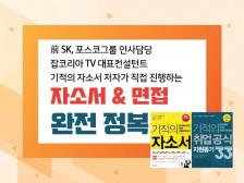 [자소서, 면접] 잡코리아 TV,대기업 인사팀, 기적의 자소서 저자 권준영 대표 직접드립니다.