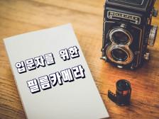 필름카메라로 필름감성을 낼 수 있게 도와드립니다.