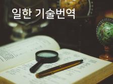 IT전문서 번역 출간 경력의 현업 기술마케터. 일본어 기술번역 전문적으로 깔끔하게 해드립니다.