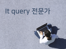 Oracle mysql 간단한 query  만들어드립니다.