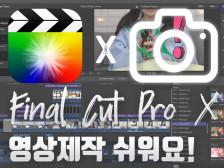 맥 파이널컷프로, 촬영, 유튜브, 개인 컨텐츠 직접 제작할수 있게 만들어드립니다.
