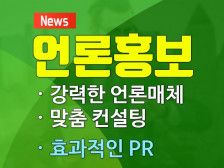 """[국내언론홍보+해외언론홍보] """"신속,정확,맞춤형"""" 기사 송출해드립니다."""