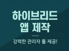[특허출원 업체]하이브리드앱 제작은 역시 페이지하우스!가해드립니다.