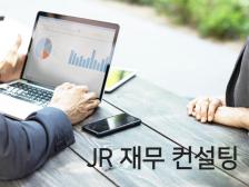 [JR 재무 컨설팅] 프리미엄 자산관리! 다양한 포트폴리오를 통해 재무목표 달성을 도와드립니다.