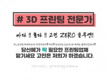 3D프린팅 전문가 싸다! 좋다!  고민ZERO 솔루션 ! 제가 대신 고민하게습니다.드립니다.