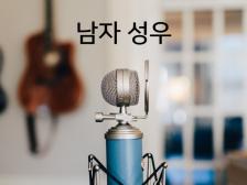 원하시는 목소리 남자 성우 녹음해드립니다.
