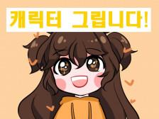 귀엽고 매력있는 캐릭터 그려~드립니다.